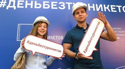 Акция «День без турникетов» пройдёт в Москве 6—8 декабря