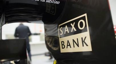 Saxo Bank опубликовал «шокирующие предсказания» на 2019 год