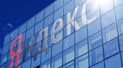 «Газпром-Медиа» заключил мировое соглашение с «Яндексом»