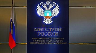 СМИ: Минстрой начал отбор технологий для внедрения проекта «Умный город»