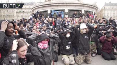 Демонстранты на площади в Париже встали на колени в знак протеста против действий полиции