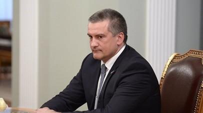 Аксёнов прокомментировал рекомендации Госдепа не посещать Крым