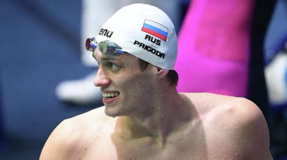 Россиянин Пригода завоевал золото на дистанции 200 м брассом с мировым рекордом