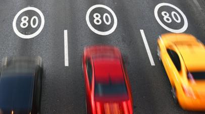 Эксперт объяснил инициативу вернуть штрафы за превышение скорости на 10—20 км/ч