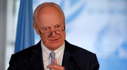 Де Мистура предложил России, Турции и Ирану обсудить конституционный комитет Сирии