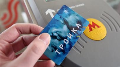 В Москве появились карты «Тройка» в честь открытия новой сцены Театра Олега Табакова