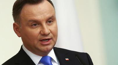 Президент Польши подписал поправки к закону о Верховном суде