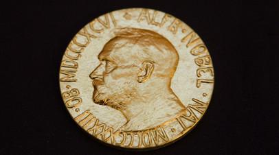В РАН оценили вручение Нобелевской премии 2018 года