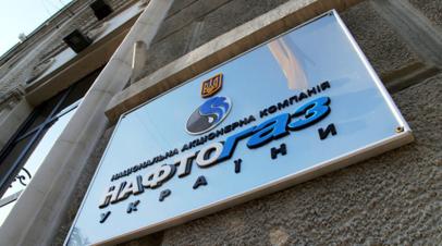 В Госдуме оценили заявление «Нафтогаза» об инвестициях США в ГТС Украины