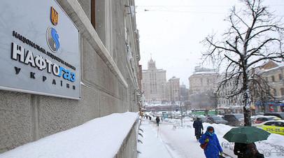 «Возможность поддержать плачевную экономику Украины»: «Нафтогаз» назвал объём финансовых претензий к «Газпрому»