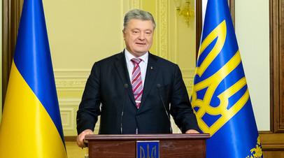 Порошенко заявил о росте объёма торговли между Украиной и ЕС на 40% за три года
