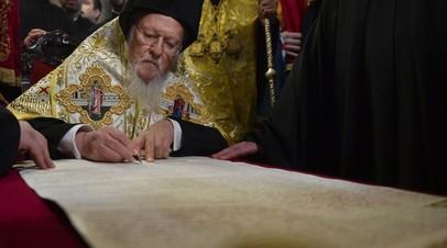 «Политическая сделка»: константинопольский патриарх подписал томос об автокефалии раскольнической церкви на Украине