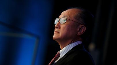 Президент Всемирного банка заявил об уходе в отставку 1 февраля