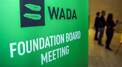 «С представителями агентства налажен контакт»: эксперты WADA прибыли в Москву для работы в антидопинговой лаборатории