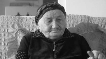 В Кабардино-Балкарии умерла самая пожилая жительница России