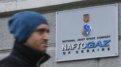 «Нафтогаз» назвал условие для снижения суммы иска к «Газпрому»