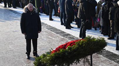 Путин возложил цветы в память о жертвах блокады Ленинграда