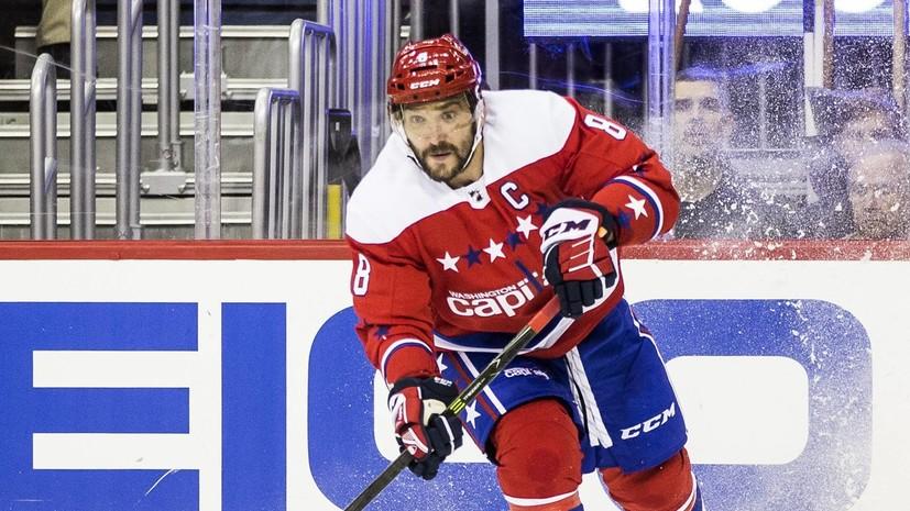 Малкин рассказал, за счёт чего Овечкину удалось стать самым результативным российским игроком в истории НХЛ