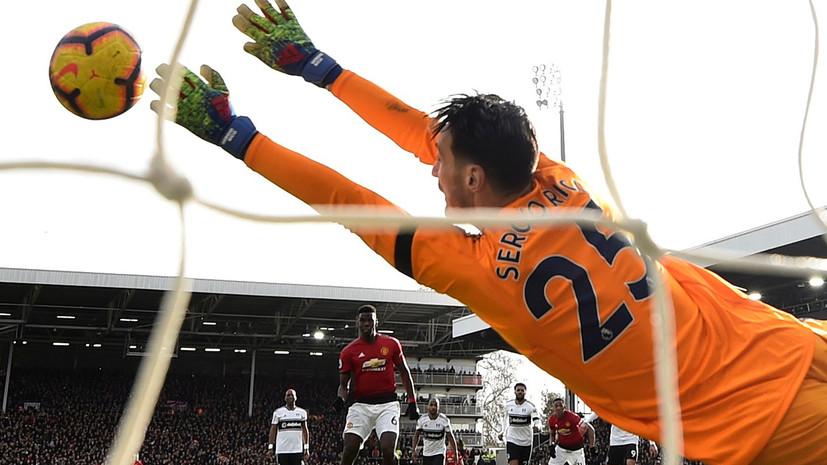 Дубль Погба помог «Манчестер Юнайтед» разгромить «Фулхэм» в матче АПЛ