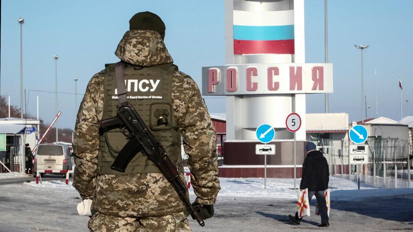 На Украине заявили о проблемах с въездом украинцев в Россию