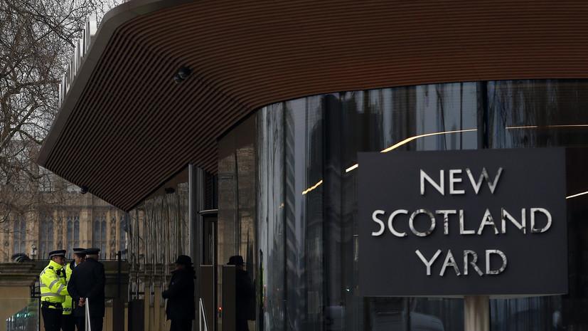 Скотланд-Ярд не получил уведомления от Москвы о признании Скрипалей пропавшими без вести