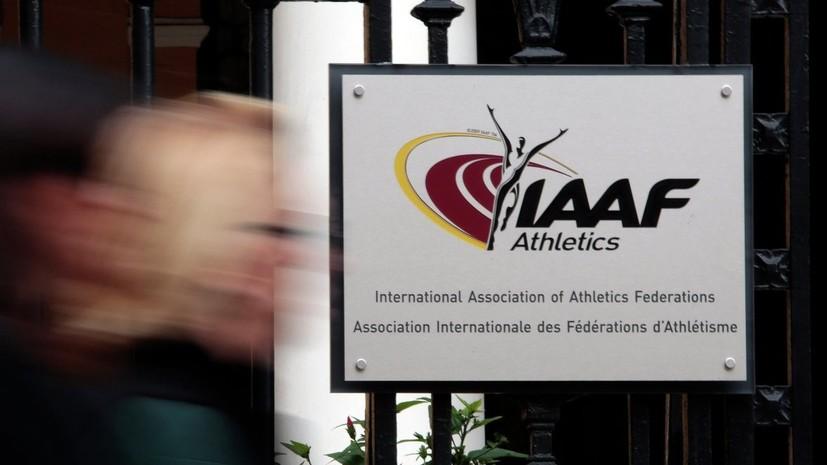 IAAF отказалась предоставить нейтральный статус 13 спортсменам из России