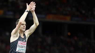 Россиянин Иванюк победил в прыжках в высоту на международном турнире во Франции