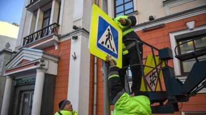 Эксперт прокомментировал сообщения об уменьшенных дорожных знаках в России