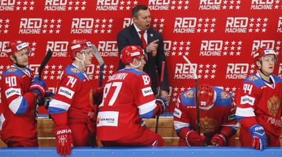 Воробьёв прокомментировал победу сборной России над Финляндией в матче Шведских хоккейных игр