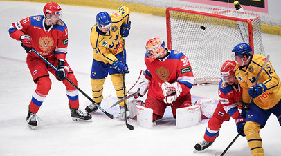 Осечка на выезде: сборная России уступила Швеции в матче Еврохоккейтура