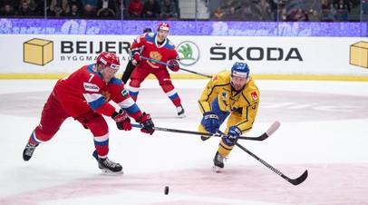 Сборная России проиграла Швеции в матче Шведских хоккейных игр