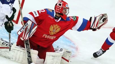 Стало известно, кто будет защищать ворота сборной России на матче Шведских хоккейных игр с Чехией