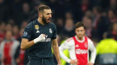 «Реал» на выезде обыграл «Аякс» в матче 1/8 финала футбольной Лиги чемпионов
