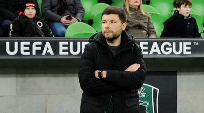 Тренер «Краснодара» оценил игру команды в матче Лиги Европы с «Байером»