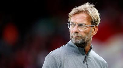 Клопп считает, что фанаты «Ливерпуля» больше ждут победы в АПЛ, чем в Лиге чемпионов
