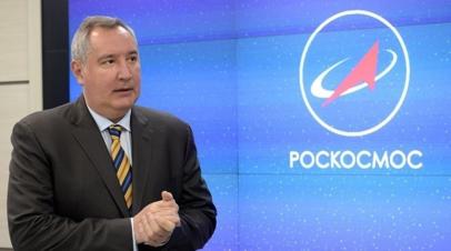 Рогозин: в Москве будет создан Национальный космический центр