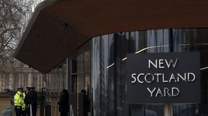Скотленд-Ярд не получил от Москвы уведомления о признании Скрипалей пропавшими без вести