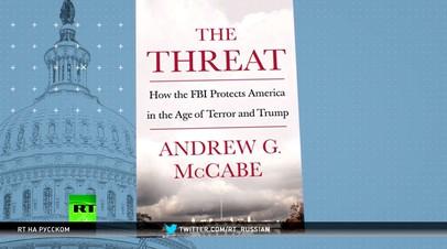 «От президента могла исходить угроза нацбезопасности»: экс-замглавы ФБР выпустил книгу о Дональде Трампе