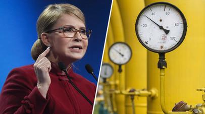 «По документам через Марс»: Тимошенко заявила, что Украина закупает российский газ под видом европейского
