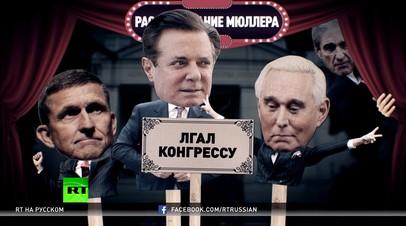 «Без развязки»: как заявлявшие о «вмешательстве России» американские СМИ готовятся к обнародованию доклада Мюллера