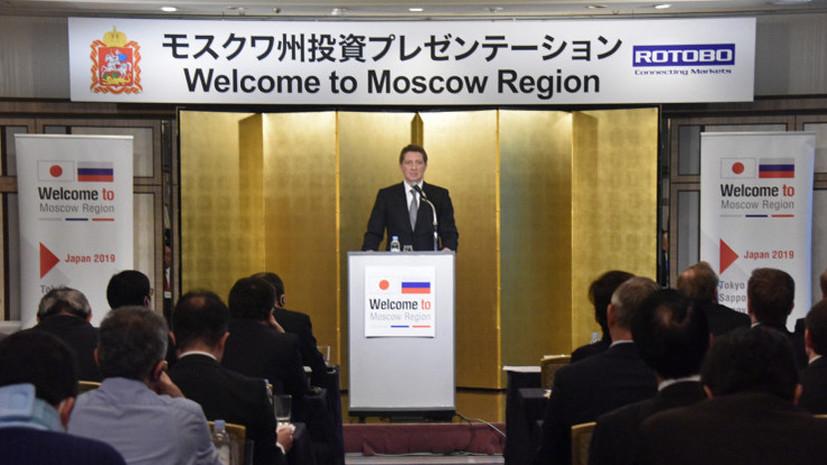 Делегация Подмосковья встретилась с губернатором префектуры Айти в Японии