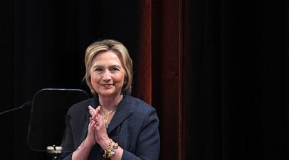Эксперт объяснил отказ Клинтон от намерения баллотироваться в президенты в 2020 году