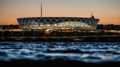 «Волгоград Арена» победила в голосовании за лучший новый стадион 2018 года