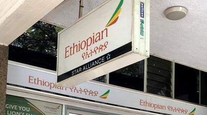 Flightradar 24: вертикальная скорость самолёта Ethiopian Airlines была неустойчивой